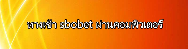 sbobet-pc